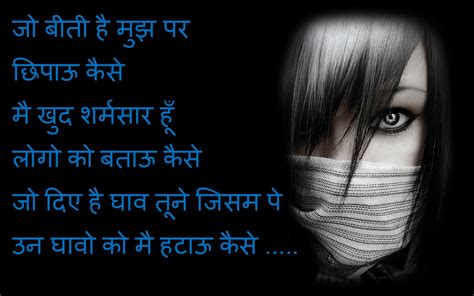 sad hindi lets shayari hd wallpaper   hd