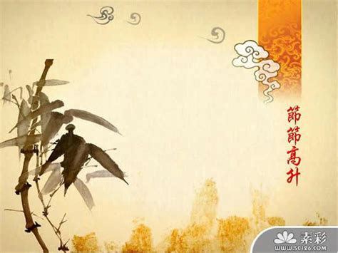 Chinese Wind Bamboo Rising Ppt Template Ppt China Powerpoint Template