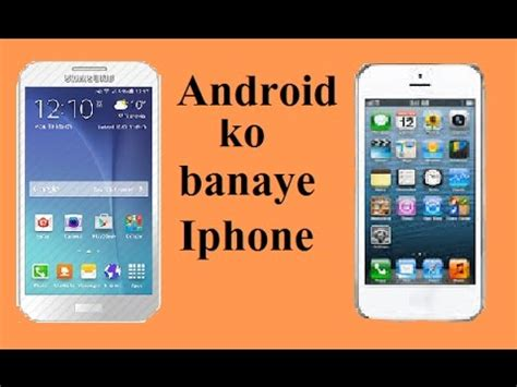 changing from iphone to android how to change android phone into iphone urdu