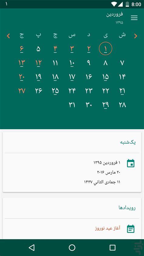 Farsi Calendar Calendar Install Android Apps Cafe