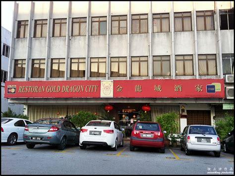 china restaurant city garten new year day 3 dinner gold city seafood