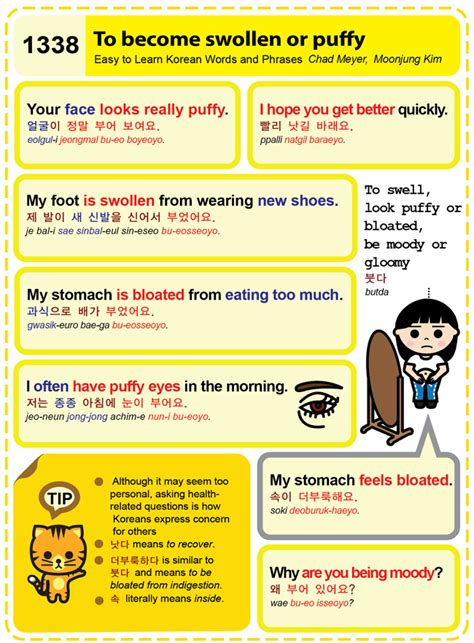 online tutorial korean language 1338 to become swollen or puffy
