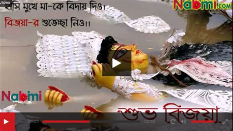 subho bijoya shubhechha  bengali  video   mobile whatsapp  facebook