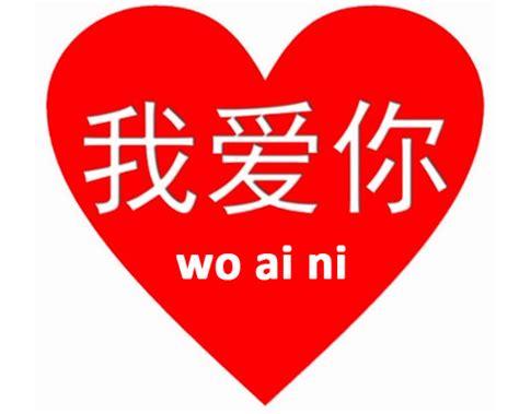 imagenes te extraño en chino te amo en chino deguate com