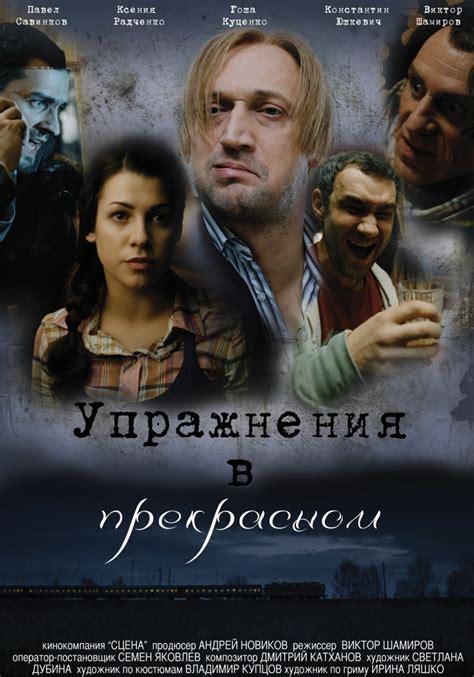 film online 2017 na russkom russkie filmi smotret online besplatno