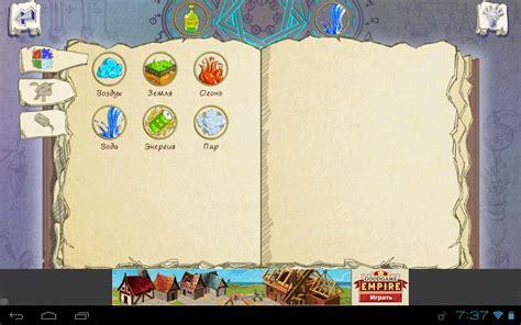 doodle alchemy скачать doodle alchemy на андроид обзор игры