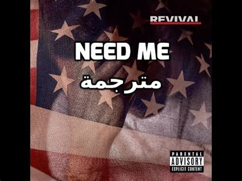 eminem need me eminem feat pink need me revival مترجم youtube