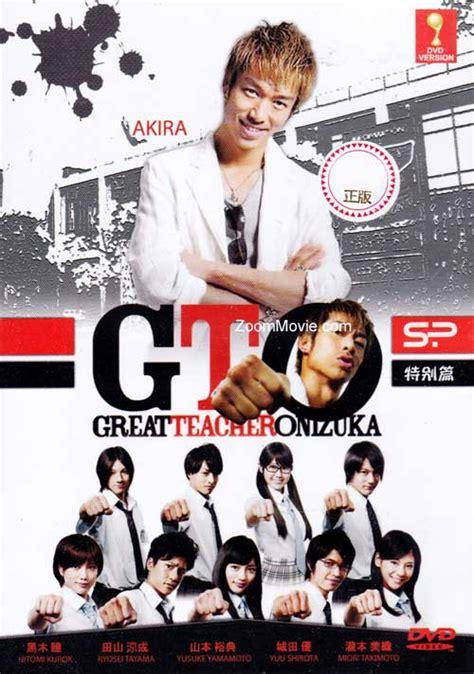 Dvd Anime Gto Great Onizuka Sub Indo Eps 1 End gto special 2012 dvd japanese 2012 cast by takimoto miori subtitled