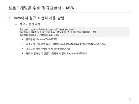 java pattern multiline 정규표현식 regular expressions