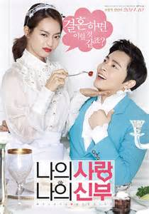 film drama korea maybe love my love my bride 2014 나의 사랑 나의 신부 korean movie