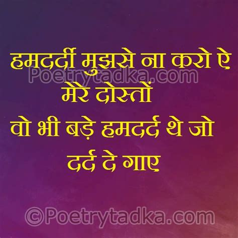 attractive profile pic with syari in hindi emotional wallpapers with shayari www imgkid com the