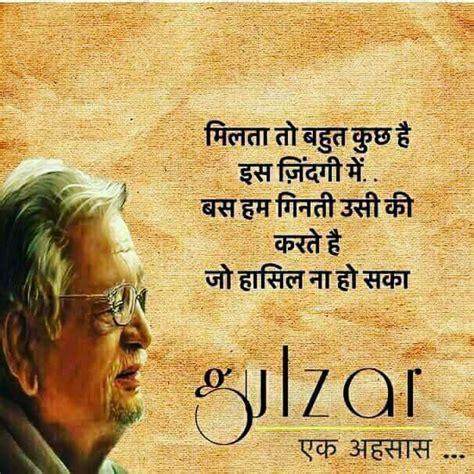 gulzar biography in hindi 87 best gulzar shayari images on pinterest hindi quotes