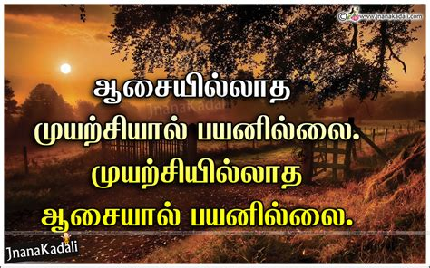 tamil wallpapers with motivational quotes quotesgram tamil inspirational quotations with hd
