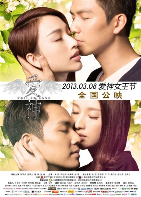 film china fall in love photos from fall in love 2013 movie poster 2