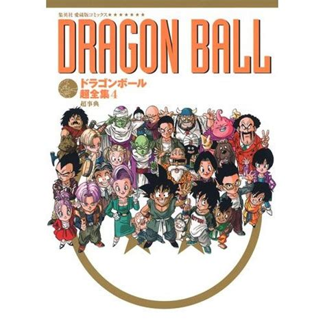 Promo 1 42t Toriyama Crunchyroll Quot Ultra Complete Quot Book