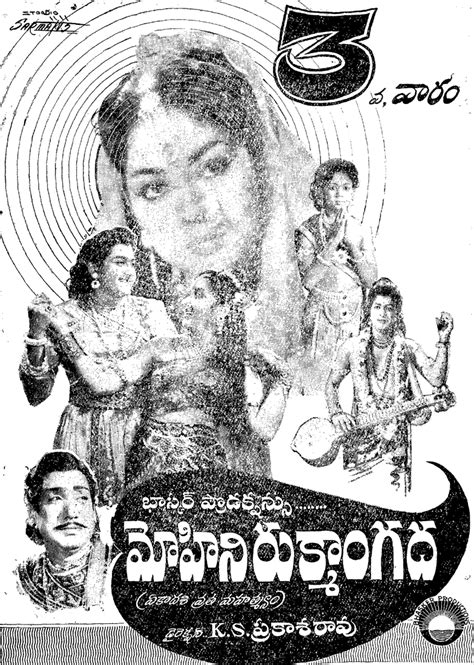 Mohini Rukmangada Mp3 Songs Free Download 1962 Telugu