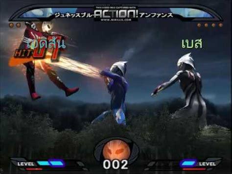 youtube film ultraman nexus ultraman nexus ps2 แอดเบส vs แอดเอด ส น tag team youtube