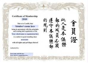 martial arts certificate template martial arts certificates for your school or organization