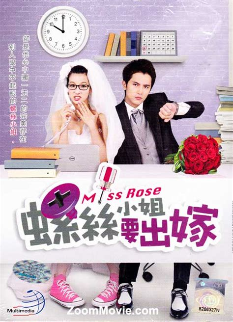 Miss 1 2 End miss box 2 end dvd taiwan tv drama 2012