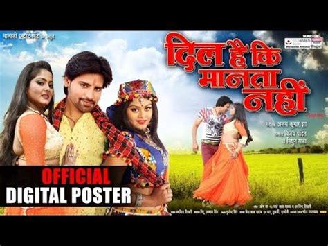 film 2017 ki nahi dil hai ki manta nahi official digital poster trailer