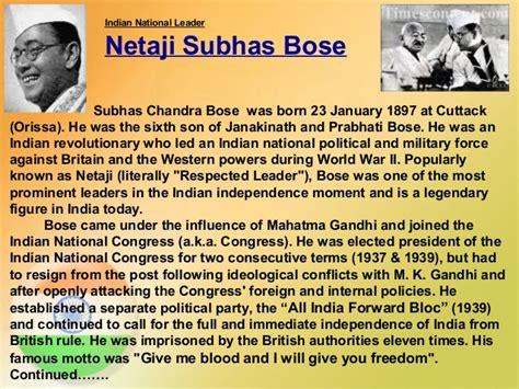 netaji biography in english india is my country