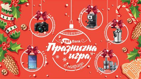 tbi bank новогодишна игра на tbi bank webnime seo