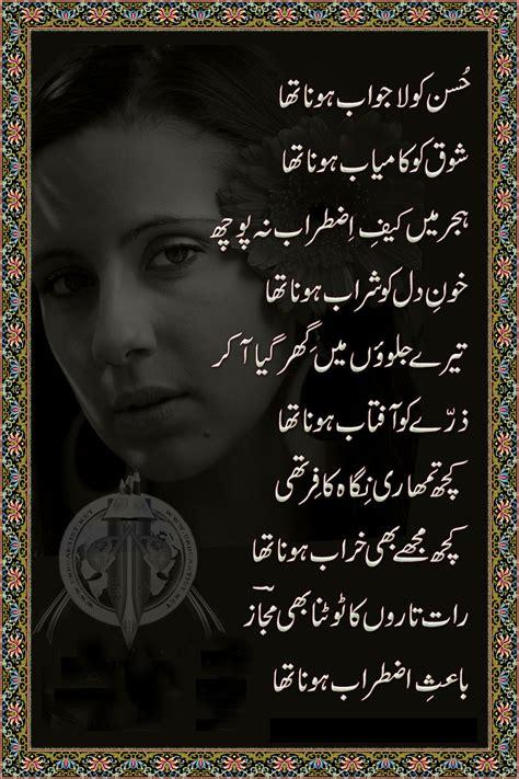 urdu shayari sms urdu poetry images sms dosti sad love pics wallpapes urdu