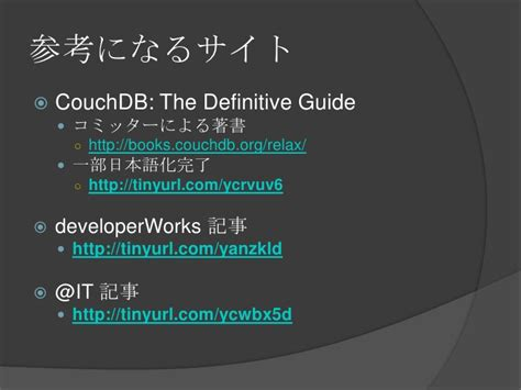 relaxcafe couchdb 4
