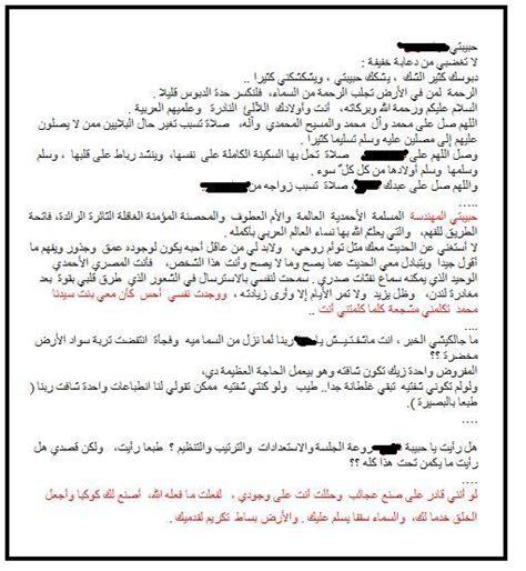 Divorce Letter In Urdu Ahmadiyya Arabic Mta 3 Leaks Ahmadiyya