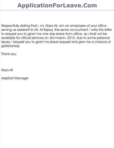 email format for leave request to manager application for casual leave from office