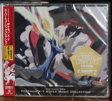 X Anime Soundtrack by Anime And X And Y Original Soundtrack