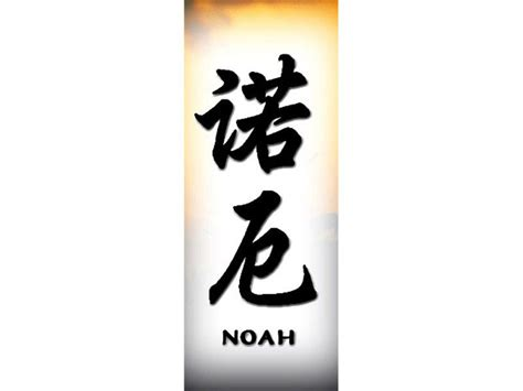 tattoo ideas name noah name noah 171 chinese names 171 classic tattoo design 171 tattoo