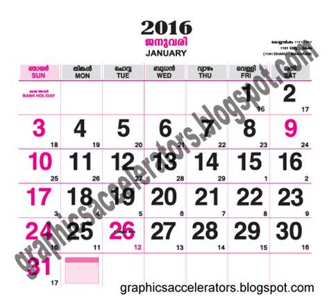 Calendar 2017 August Malayalam Graphicsaccelerators Malayalam Calendar 2016 With All Months