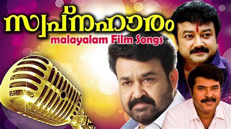 malayalam film lion video songs മലയ ള ഫ ല സ ങ സ സ വപ നഹ ര malayalam film songs