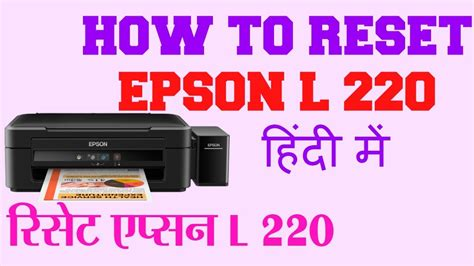 reset epson l130 l220 l310 l360 l365 how to reset epson l130 l220 l310 l360 l365 adjustment