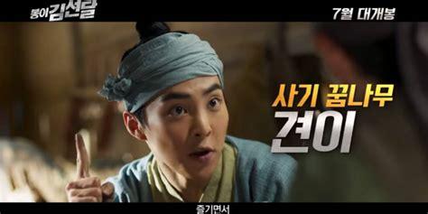 judul film xiumin exo watch the trailer for kim sun dal featuring yoo seung ho