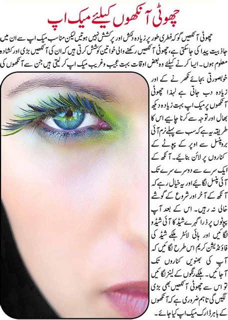 makeup tutorial in urdu dailymotion eye makeup tips in urdu video stan makeup vidalondon