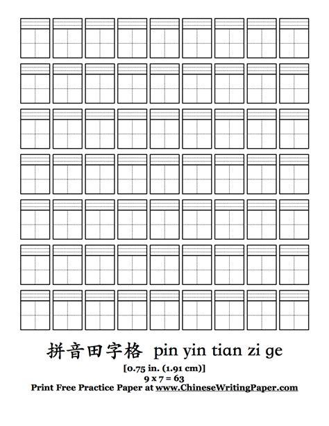 printable japanese writing paper tian zi ge paper 田字格 field grid paper pdf png printable