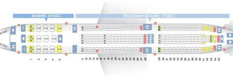 airbus a330 posti a sedere аэробус а330 фото салона