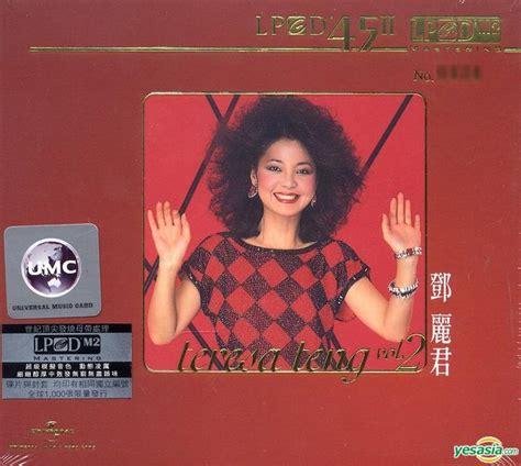 Cd Teresa Teng The Best Of Vol 2 yesasia teresa teng vol 2 lpcd45m2 limited edition cd teresa teng universal hong