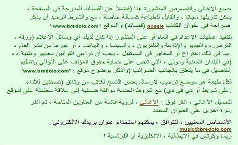 testo in arabo bredolo canzoni basi musicali testi