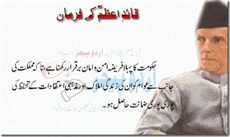 biography of muhammad ali jinnah in urdu muhammad ali jinnah quotes quotesgram