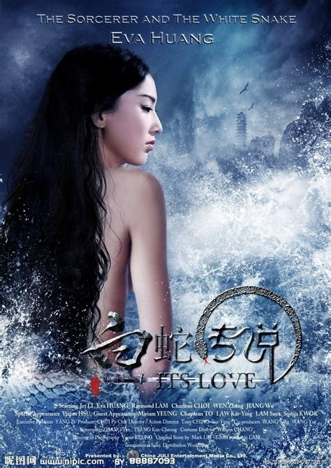 film kolosal china 2015 白蛇传说剧照 白蛇传说 白蛇传说2 淘宝助理