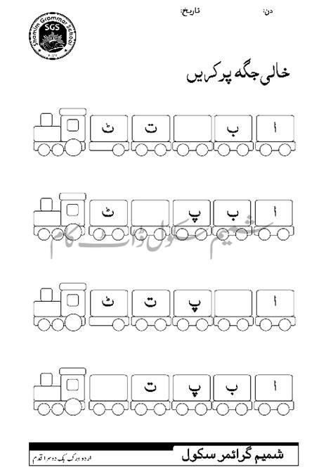 image result for urdu worksheets for nursery softboard