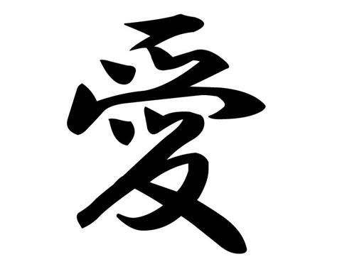 tattoo kanji amor eterno 17 best images about misc on pinterest brad pitt