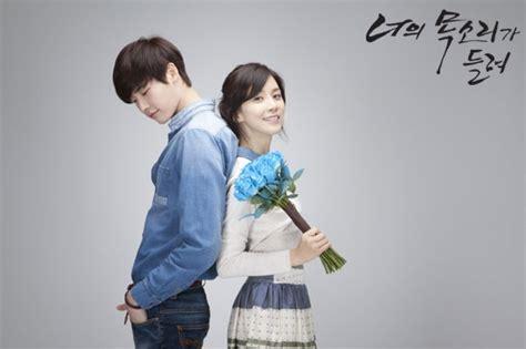 film korea i hear your voice i can hear your voice asianwiki