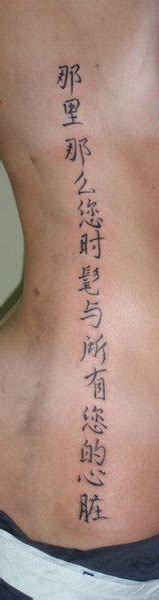 kanji tattoo side kanji tattoos and designs page 33