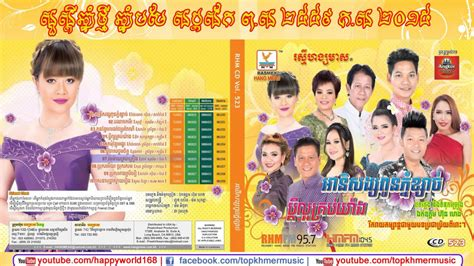 www new year song 2015 rhm cd vol 523 khmer new year song 2015