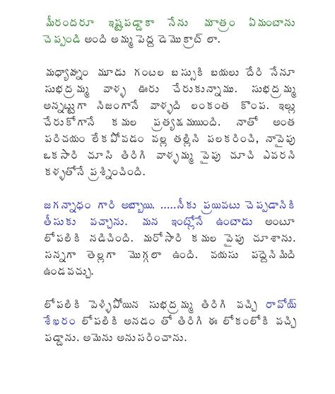 wordpress tutorial in telugu telugu boothukathalu in telugu script latest pdf secrets