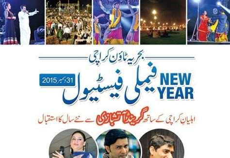 new year week 2015 works in bahria town new year festival on 31st december